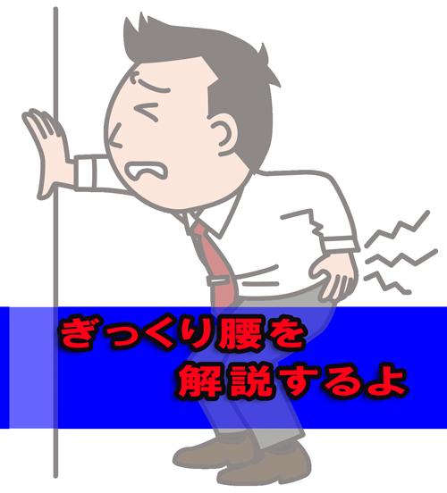 急性腰椎捻挫(ぎっくり腰)の激痛(急性腰痛)対処法とは?
