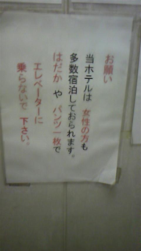 大阪研修で普段私が使用しているホテルを紹介(マジ、ビビるよ)。